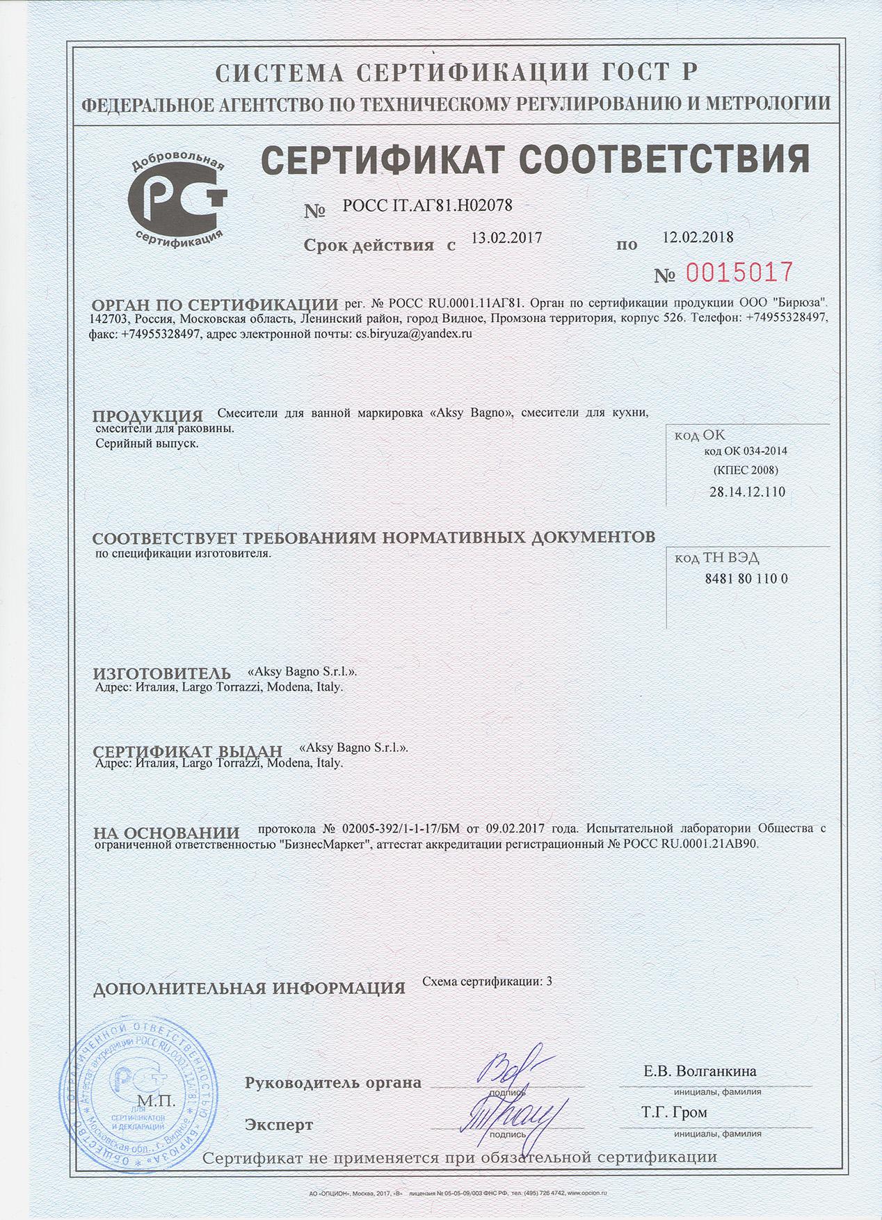 Сертификат качества смесителей