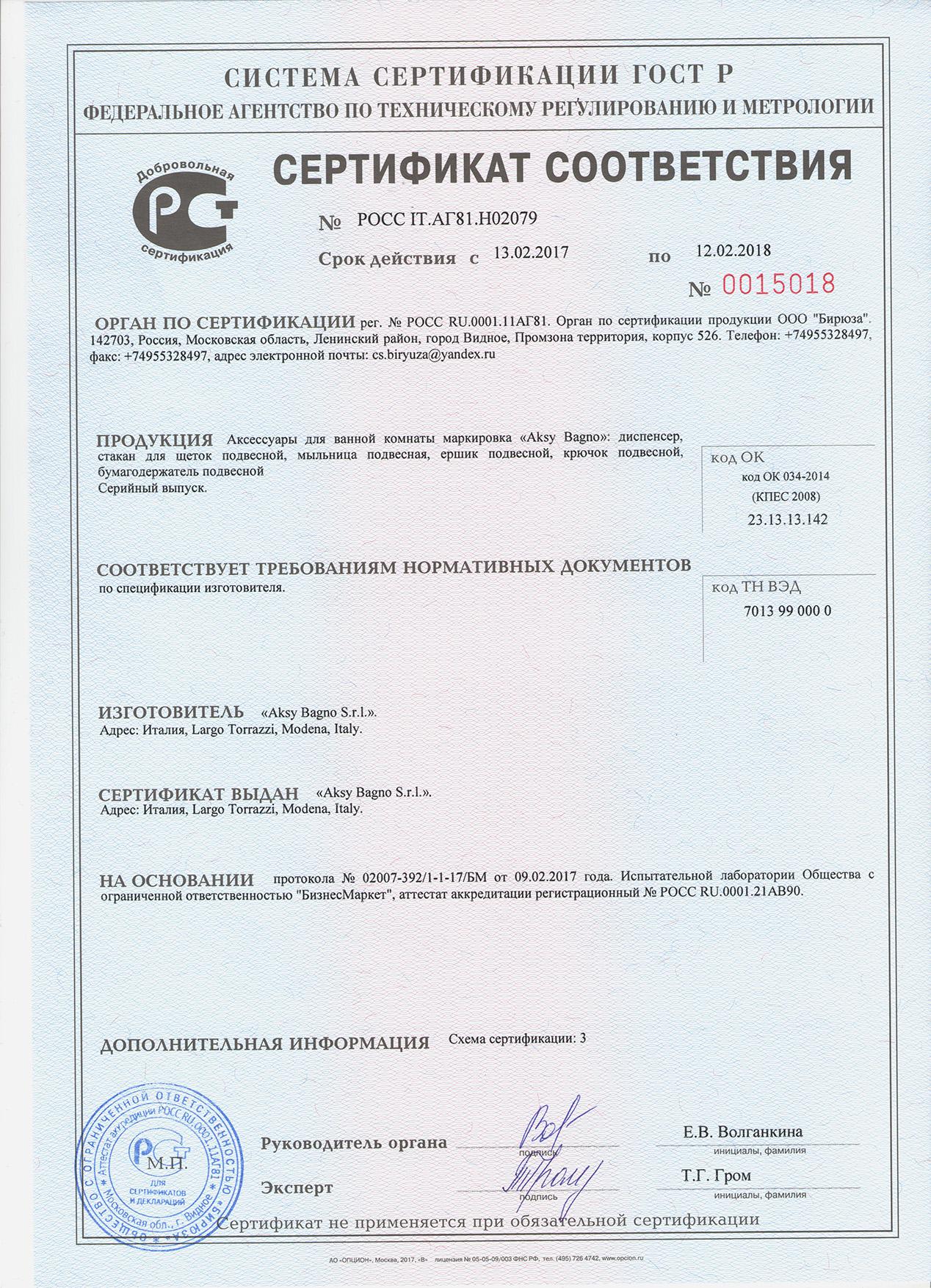 Сертификат качества аксессуаров